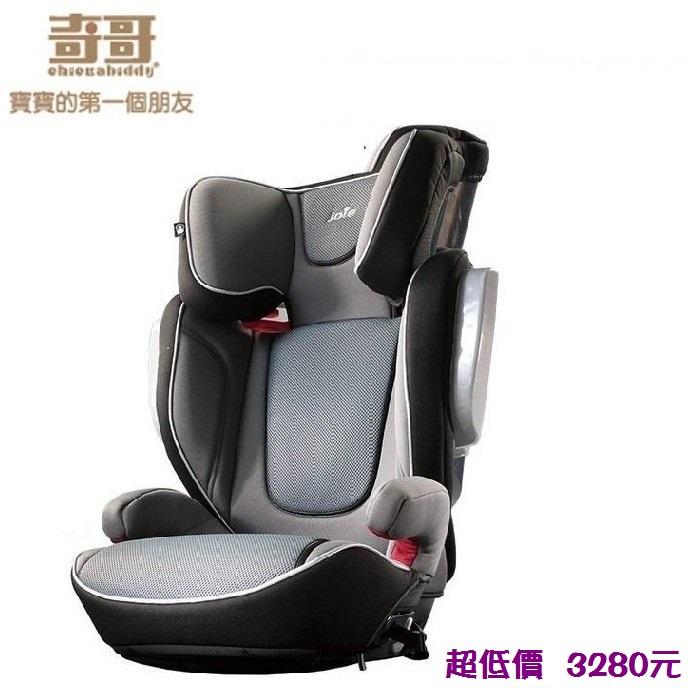 *美馨兒*奇哥 Joie兒童成長汽座/汽車座椅/安全座椅3-12歲 3280元
