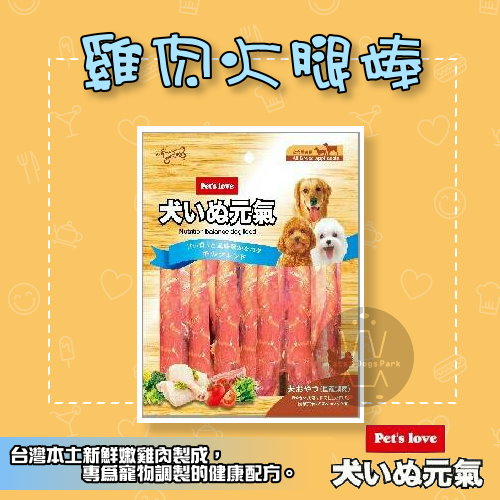 +貓狗樂園+ Pets love|元氣寵物零食。雞肉火腿棒。14支|$159