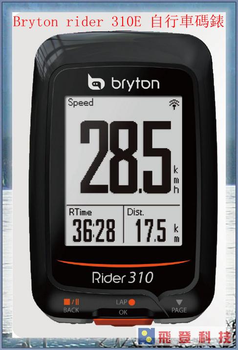 【CP值破表 自行車碼表】Bryton rider 310E GPS 自行車紀錄器 自動偵測速度感應 內建氣壓計 GPS碼錶 公司貨含稅開發票 Rider310E