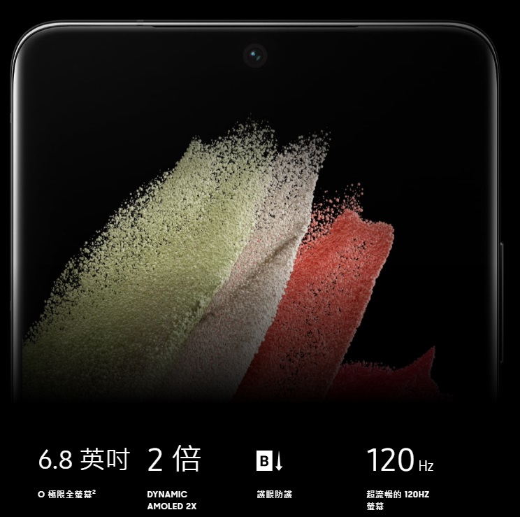 Galaxy 智慧手機最生動逼真、明亮的螢幕。Galaxy S21 Ultra 5G 以 1500 nits、100% 色域空間呈現精準逼真的色彩 (即使在陽光下),帶來最令人驚豔的體驗。