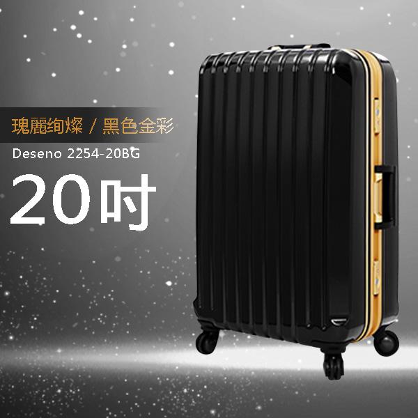 【加賀皮件】 Deseno Weekender 瑰麗?燦 黑色金彩 深鋁框PC鏡面行李箱/旅行箱 20吋 2254-20BG