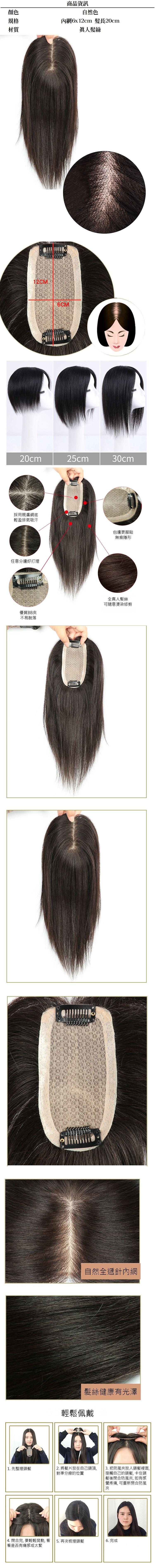 假髮片(真髮絲)-頭頂補髮隱形自然女假髮
