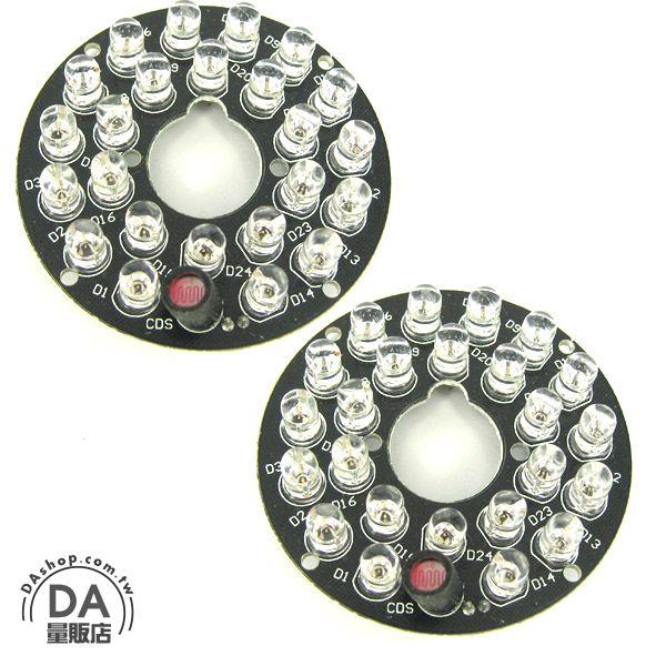 《DA量販店》攝影機 鏡頭 圓形 紅外線燈板 24顆 5mm 紅外線LED燈 60度 (18-193)