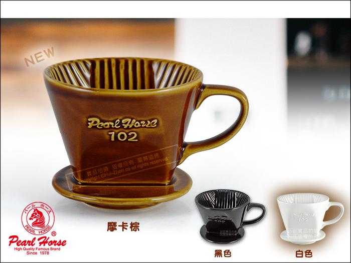 快樂屋?三色可選>寶馬牌 09-2735 滴漏式102咖啡濾器 濾杯2~4人 適濾紙 玻璃壺 手沖細口壺 磨豆機