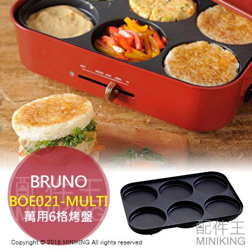 【配件王】現貨 BRUNO 烤盤 配件 BOE021 適用 BOE021-MULTI 萬用6格烤盤 煎餅煎蛋 烤漢堡