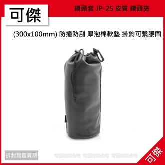 可傑 鏡頭套 JP-25 (300x100mm) 皮質 鏡頭袋 防撞防刮 厚泡棉軟墊 掛鉤可繫腰間