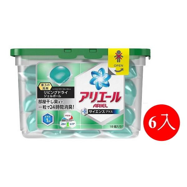 【晨光】日本 P&G 清新綠草香綠色速乾洗衣膠球-6入 607056 【現貨】