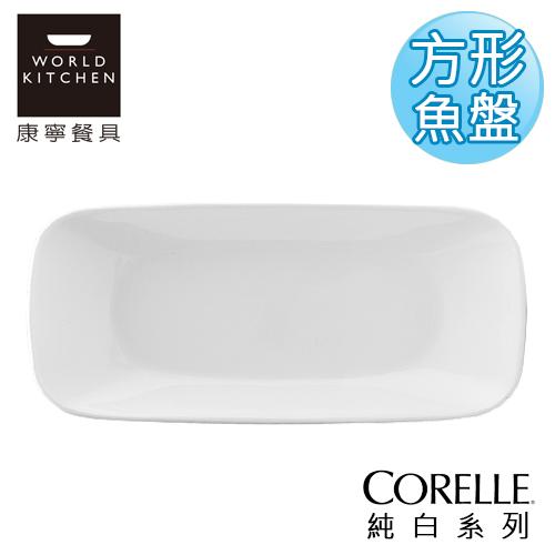 【美國康寧 CORELLE】純白方型魚盤(沙拉盤)-2210NLP