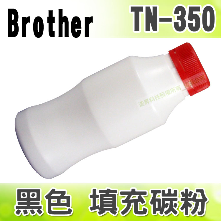 【浩昇科技】Brother TN-350 黑色 填充碳粉 適用 Intellifax 2820/2920/MFC-7220/7225N/7420