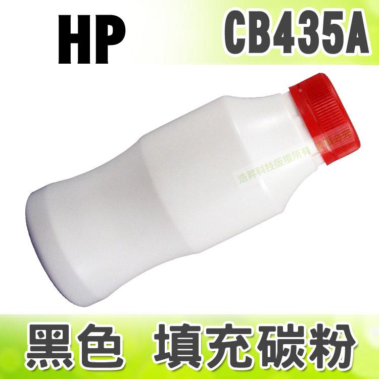 【浩昇科技】HP CB435A 黑色 填充碳粉 適用 LJ-P1005/LJ-P1006
