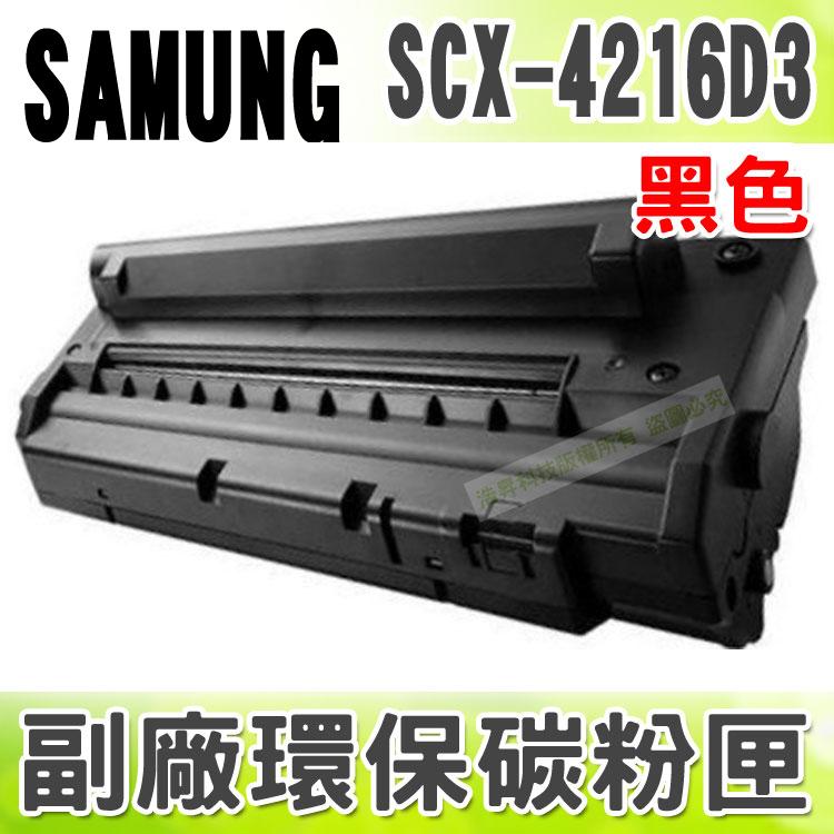 【浩昇科技】SAMSUNG SCX-4216D3 高品質黑色環保碳粉匣 適用SCX-4016/4116/4216f/SF-560/565P/750/755P