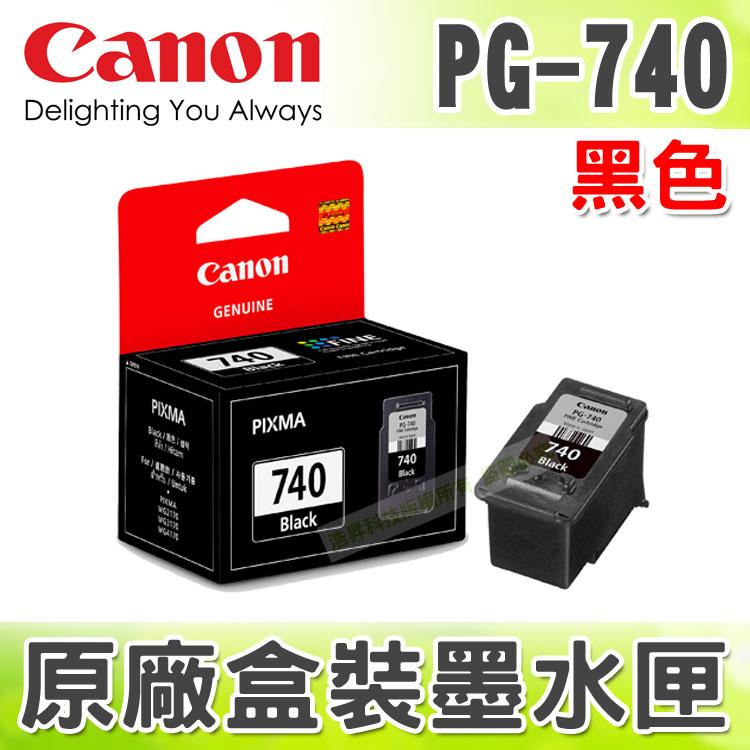 【浩昇科技】CANON PG-740 黑色 原廠盒裝墨水匣 適用於 MG2170/MG3170/MG4170/MX377/MX437/MX517