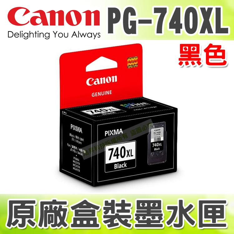 【浩昇科技】CANON PG-740XL 黑色 原廠盒裝墨水匣 適用於 MG2170/MG3170/MG4170/MX377/MX437/MX517