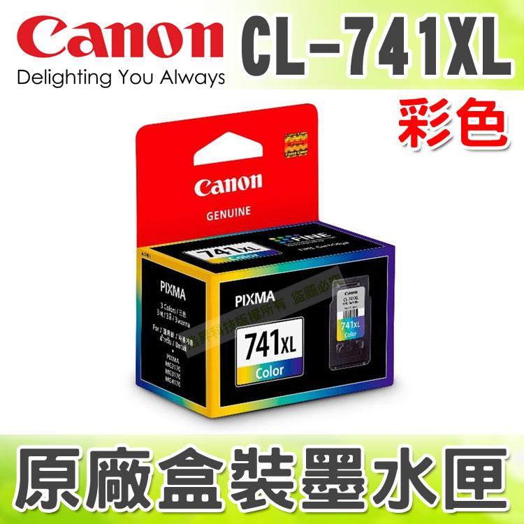 【浩昇科技】CANON CL-741XL 彩色 原廠盒裝墨水匣 適用於 MG2170/MG3170/MG4170/MX377/MX437/MX517