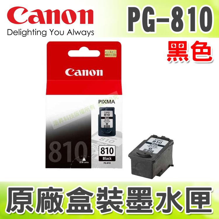 【浩昇科技】CANON PG-810 黑色 原廠盒裝墨水匣 適用於 iP2770/MP268/MP258/MP276/MP287/MP486/MP496/MX328/MX338/MX347/MX357..