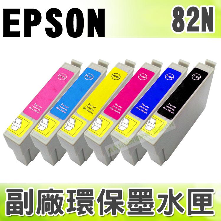 【浩昇科技】EPSON 85N 環保墨水匣 適用 1390