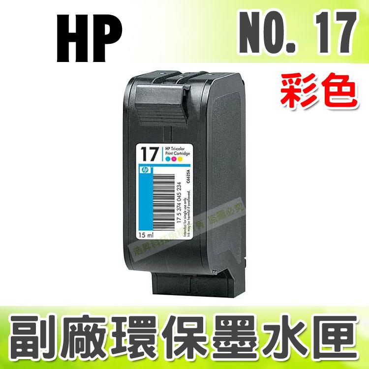 【浩昇科技】HP No.17 / C6625A 彩 環保墨水匣 適用 840C/842C/845C