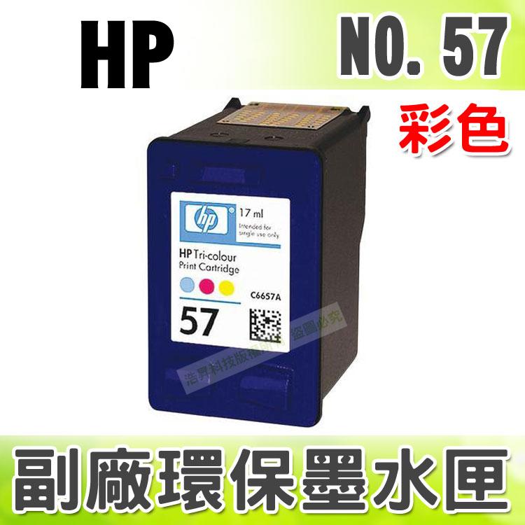 【浩昇科技】HP NO.57 / C6657A 彩 環保墨水匣 適用 5550/450/9650/9680/5160/5652/5510/4110/6110/4255/5610/1110