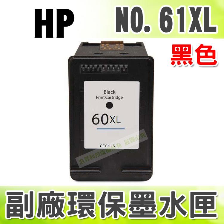 【浩昇科技】HP NO.61 XL / CH563WA 黑 環保墨水匣 適用 1000/1050/2000/2050/3000/3050/J410a/J610a(DJ3050)