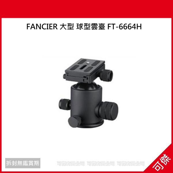 可傑 FANCIER 大型 球型雲臺 FT-6664H 可承重6公斤