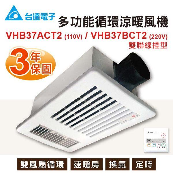 台達電子多功能循環涼暖風機(110V雙聯線控型)