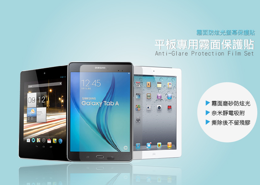 華碩ASUS ZenPad C Z170C Z170CG 7.0 平板專用 霧面 保護貼 抗指紋 抗刮 靜電 保護貼 營幕貼