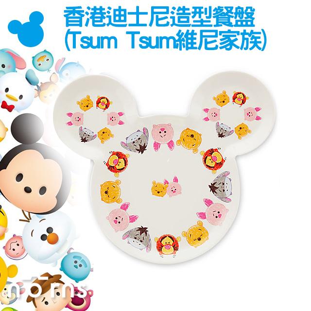 NORNS 【香港迪士尼造型餐盤(Tsum Tsum維尼家族)】Disney 餐具 盤子