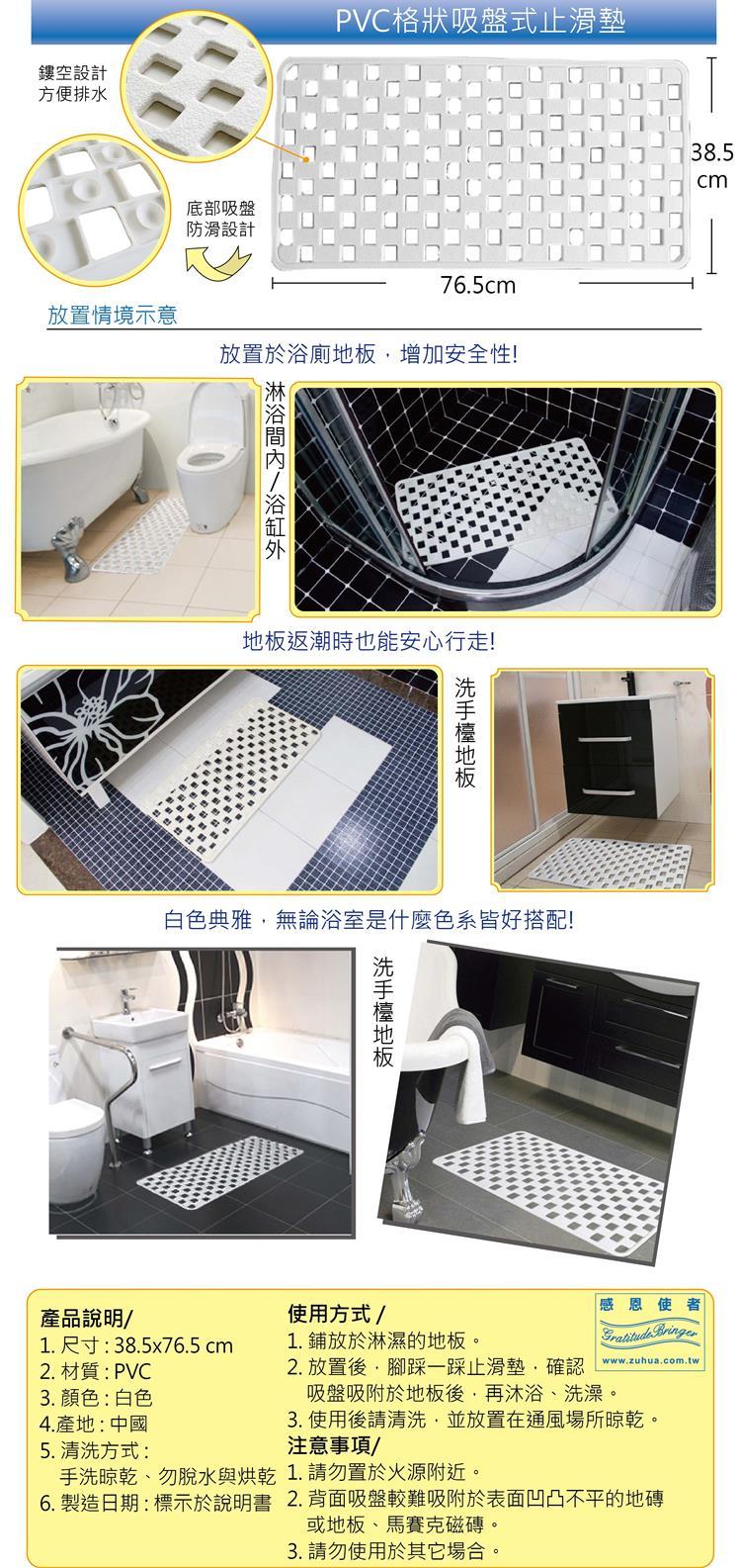 浴室安全,止滑墊、防滑墊,避免老人家滑倒,排水止滑墊