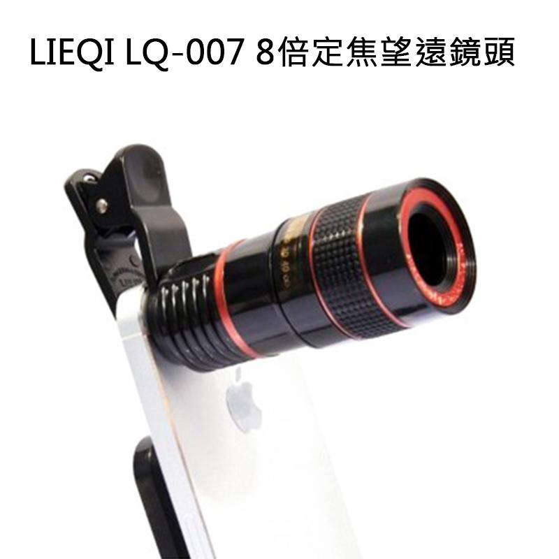 LIEQI LQ-007 8倍定焦望遠鏡頭 長鏡頭 夾式望遠鏡頭 平版 手機鏡頭 夾式
