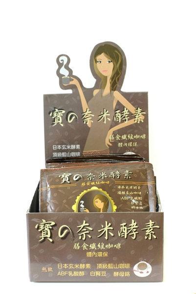 【寶之奈米】酵素咖啡 22包/盒