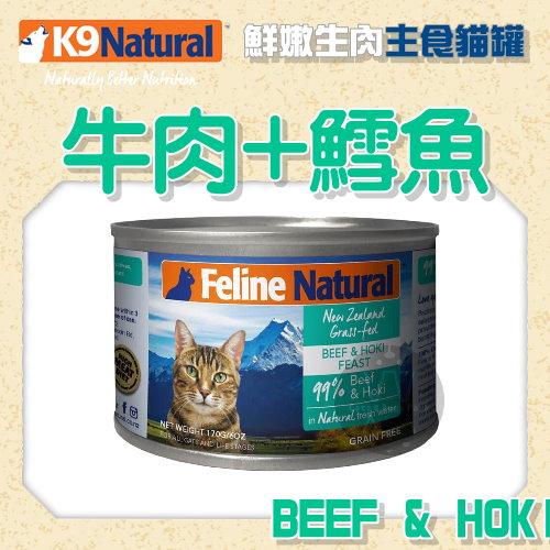 +貓狗樂園+ K9 Natural 鮮嫩生肉主食貓罐。無穀牛肉鱈魚。170g $125--單罐