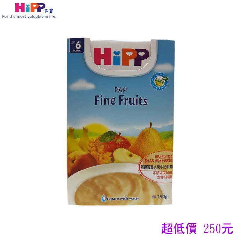 *美馨兒* Hipp 喜寶 - 寶寶米麥精系列-寶寶水果奶糊 250元