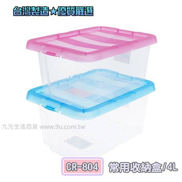 【九元生活百貨】聯府 CR-804常用收納盒/4L 置物盒 保鮮盒 CR804