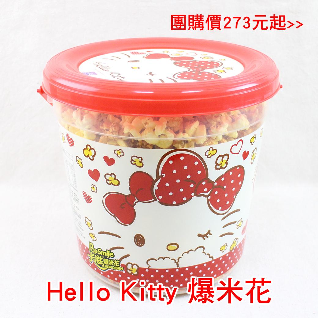 【0216零食會社】卡滋 Hello Kitty爆米花 雙味超級桶530g