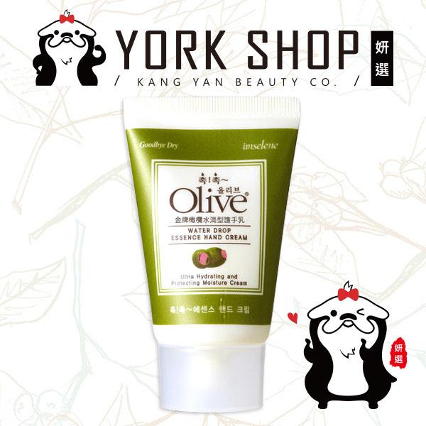 【姍伶】 imselene英絲林 韓國 Olive金牌橄欖水滴型護手霜 50ML