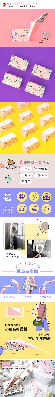 加贈1入|STAND UP ! GIRL 旅行必備- 站立拋棄式小便斗 (10入/盒)【妍選】