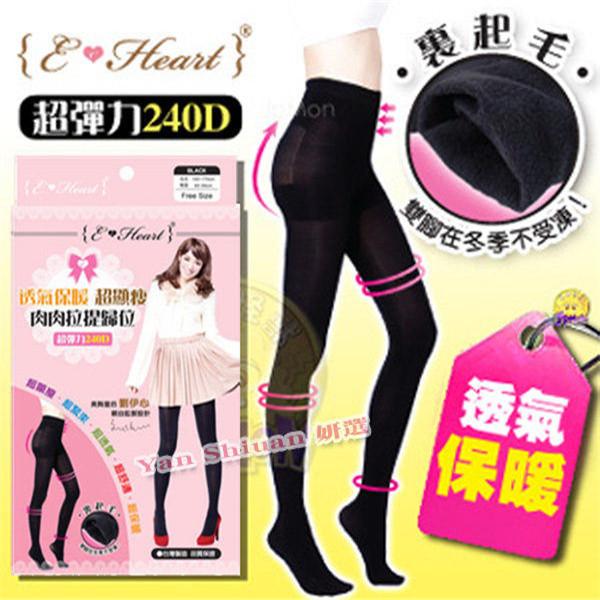 【姍伶】E‧Heart伊心超保暖240D裏起毛顯瘦褲襪/厚內搭褲「黑-不透膚」