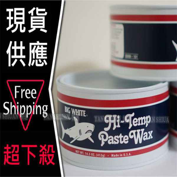 【姍伶】最新版Finish Kare 1000P Hi-Temp Paste Wax-鯊魚蠟(14.5oz/412g)