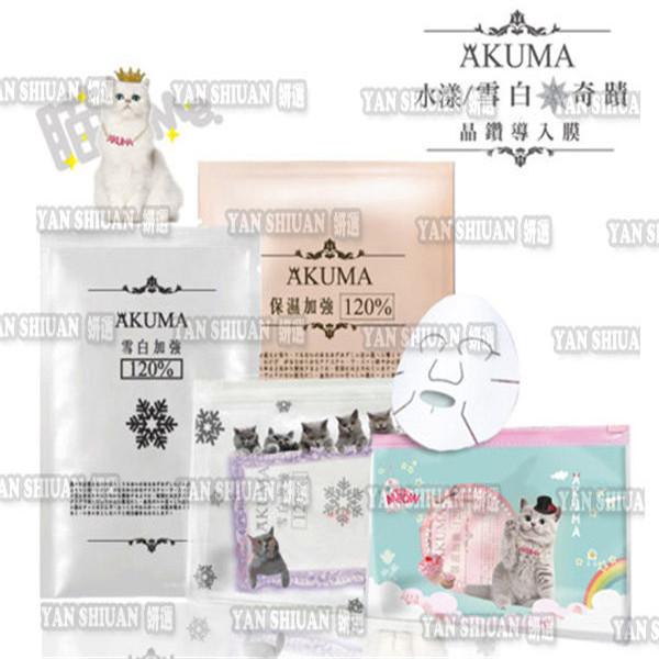 【姍伶】Akuma水漾奇蹟保濕導入膜/瞄Me雪白奇蹟晶鑽導入膜 面膜 (五片)「送-喵Me馬卡龍隨身袋」