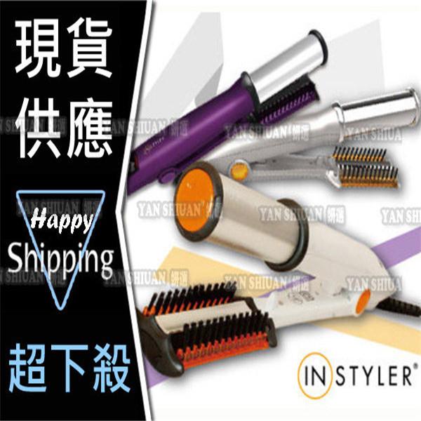 【姍伶】美國品牌 Instyler 直捲兩用速效電動捲髮器【附 梳子+防燙夾+收納袋+說明書+贈品】