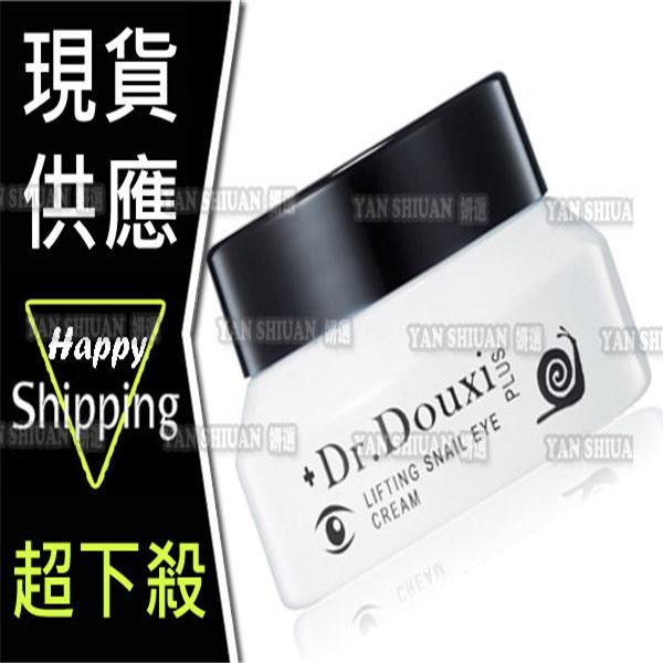 【姍伶】Dr.Douxi 朵璽 頂級明眸修護蝸牛眼霜(15g) + 贈品