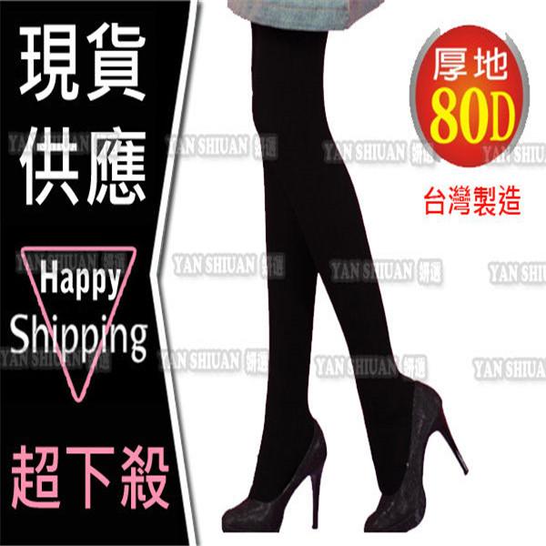 【姍伶】non-no儂儂80丹厚地保暖褲襪(黑/灰)加厚不透膚80D OL上班族最愛