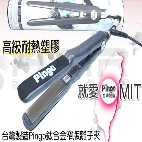 【姍伶】M.I.T㊣台灣製造Pingo鈦合金窄版離子夾/玉米夾「送-隔熱套」【超商付/店取】