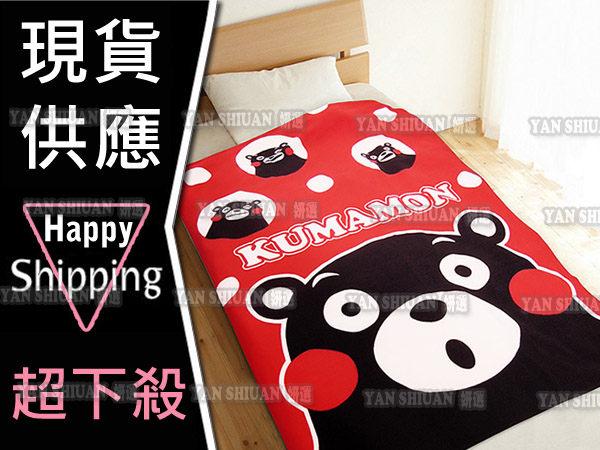 【姍伶】正版 KUMAMON 日本熊本熊刷毛毯-加大版 毯被 保暖被 毛毯 懶人毯 冷氣毯 毯子 台灣製