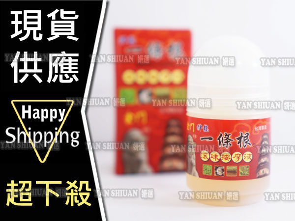【姍伶】神龍 金門一條根滾珠按摩液40g ~台灣 G.M.P廠科技製造 熱銷知名伴手禮