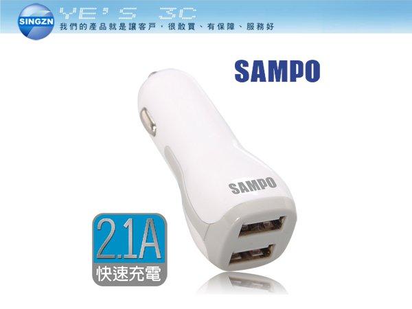 「YEs 3C」SAMPO 聲寶 雙USB車用充電器/車充/手機充電/2.1A/DQ-U1401CL