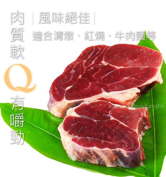 和風牛肉~澳洲半筋半肉花腱~清燉、紅燒、咖哩