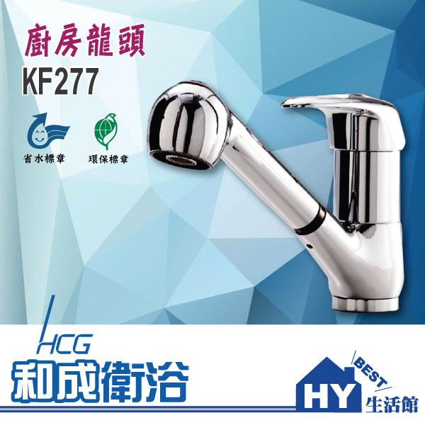 HCG 和成 KF277 檯面式廚房龍頭 -《HY生活館》水電材料專賣店