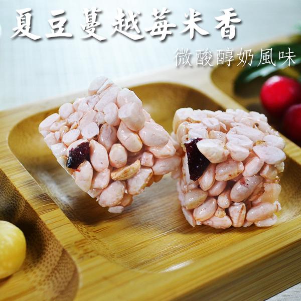 【穀享】夏豆蔓越莓米香 (120g/包) *蛋奶素