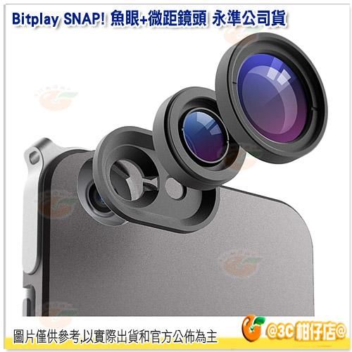 預購 Bitplay SNAP! 魚眼+微距鏡頭 永準公司貨 手機鏡頭 須搭配相機殼使用 iPhone 6 6s Plus